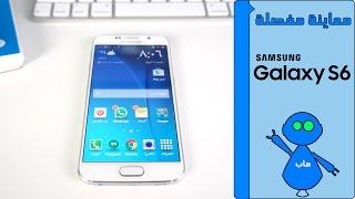 Galaxy S6 Review - معاينة مفصلة جالكسي إس ٦