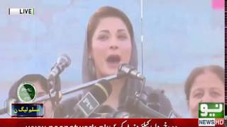 Sheikhupura: Maryam Nawaz speech at Jalsa (18 Feb 2018) | Neo News | #SheikupuraRoarsWithNawaz