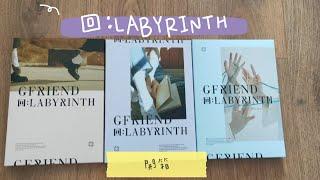 [開箱] GFRIEND(여자친구) 回:LABYRINTH 專輯開箱!