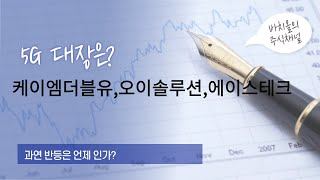 5g관련주 케이엠더블유,오이솔루션,에이스테크 기술적 분…