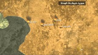 خريطة وقف إطلاق النار وخروقات الهدنة بسوريا