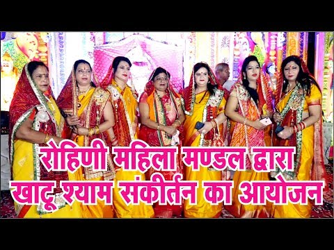 #dharam #God #aarti  रोहिणी महिला मण्डल द्वारा खाटू श्याम संकीर्तन का आयोजन
