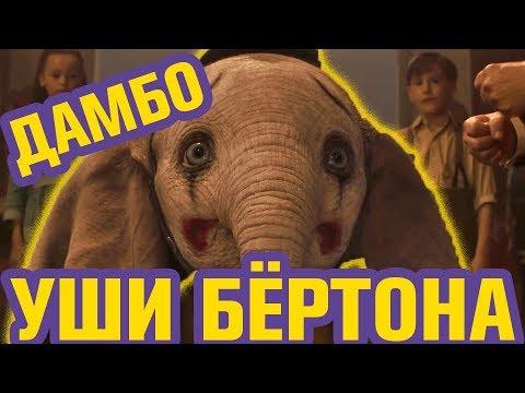 ДАМБО (2019) | Обзор Фильма