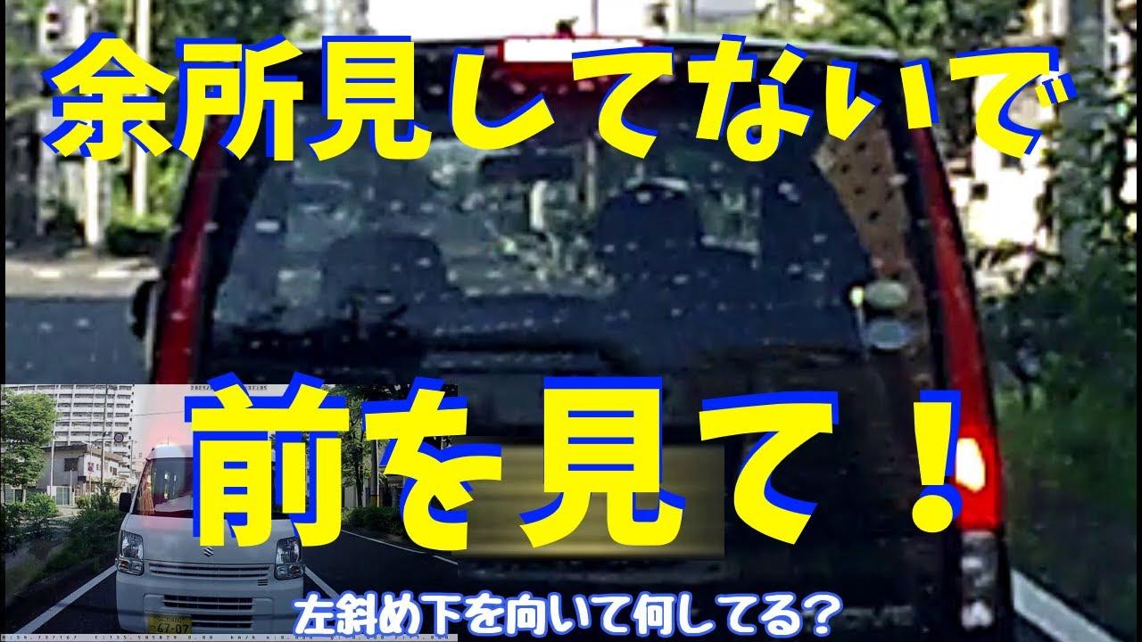 前を見て無くて青信号を見落としてた軽自動車の次の一手が、後続の怒りに油を注ぐ事に…