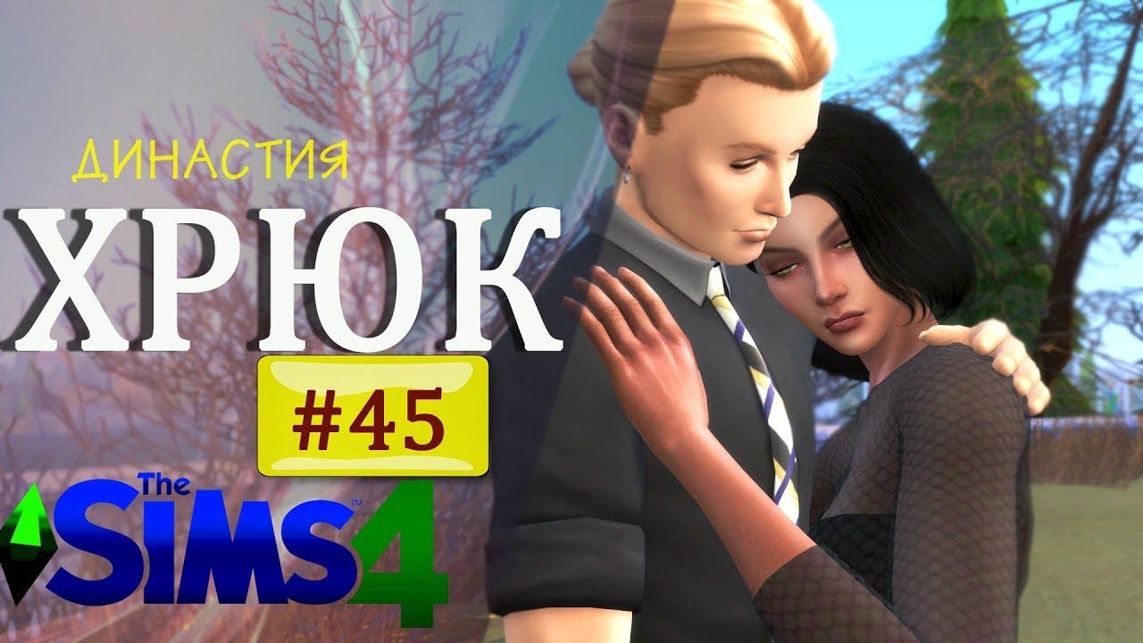 Династия ХРЮК #45 | Таблетки не помогли! |СТРИМ 16+ | The Sims 4