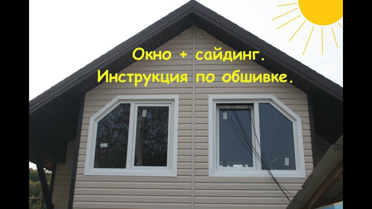 обшиваем дом сайдингом окна сильные слабые