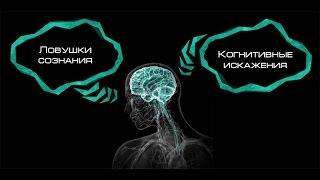когнитивные искажения ложные убеждения консультации психолога по скайпу Левченко(, 2016-08-08T08:56:11.000Z)
