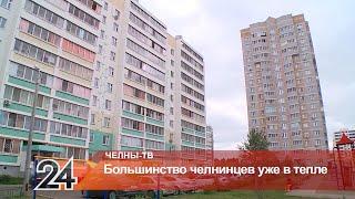 В большей части домов Челнов дали отопление