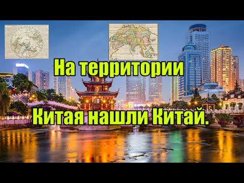 На территории Китая нашли Китай. (Вместе изучаем карты) Л.Д.О. 223 часть.