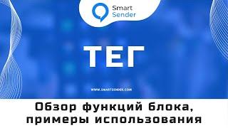 Блок Выполнить действия работа с ТЕГами и обзор примеров Построение воронок в Smart Sender 24 4