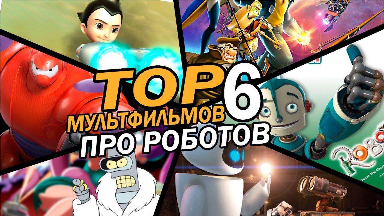 ЛУЧШИЕ мультфильмы про РОБОТОВ! | Movie Mouse