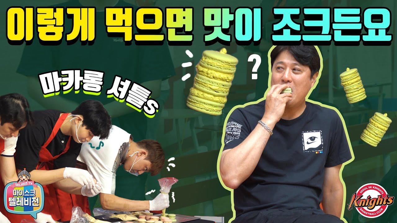 마카롱 먹방은 이제 문경은 감독님으로! (Feat.마카롱 셔틀)