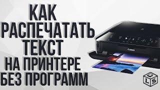 Как распечатать текст на принтере без программы(в этом небольшом видео я расскажу и покажу как распечатать текст либо документ без программы онлайн ------------..., 2016-07-07T17:54:26.000Z)