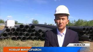 """В Уральске начали строить новый микрорайон """"Акжайык"""""""