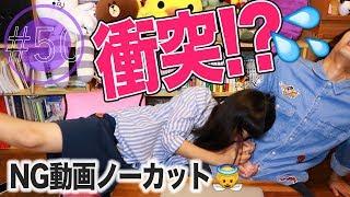 #50 【まさかの衝突!?】兄妹のNG動画をノーカットで公開!!