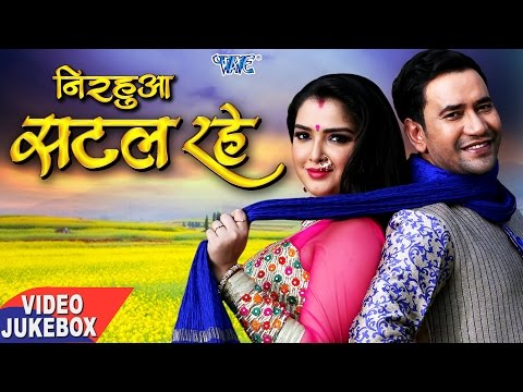 निरहुआ सटल रहे - Nirahua Satal Rahe - Video JukeBOX - Bhojpuri  Songs 2017