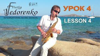 Саксофон УРОК 4 Звукоизвлечение LESSON 4 sound extraction on the saxophone