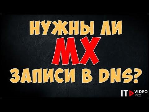 Нужны ли MX записи в DNS?