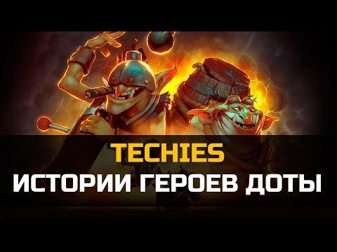 видео: История dota 2: techies, Минер