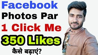 How To Increase Facebook Likes (2019) Best Facebook Auto Liker | Fb Auto Liker