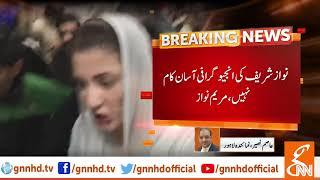 Maryam Nawaz visit Nawaz Sharif at Jinnah hospital l 20 Feb 2019