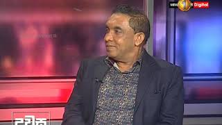 Dawasa Sirasa TV 08th May 2019 with Roshan Watawala, Prof. Sirimal Aberathne, Raja Gunarathne Thumbnail