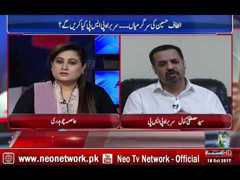 Exclusive Interview of Mustafa Kamal | News Talk with Asma Chaudhry | 18 Oct 2017