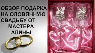 Обзор подарка на оловянную свадьбу от мастера оловянных подарков Алины