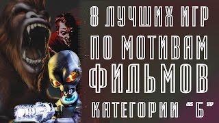 [ТОП] 8 лучших игр по мотивам фильмов категории Б