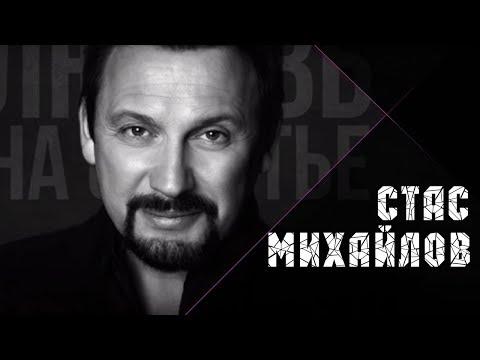 Стас Михайлов — слушать онлайн на