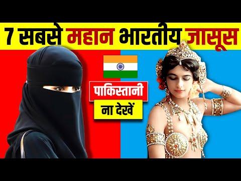 7 सबसे खतरनाक भारतीय जासूस | Greatest Indian Spies Make You Proud | Live Hindi