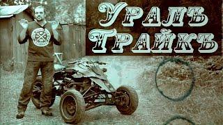 Безумный трайк на базе мотоцикла УРАЛ кастом, мото, УРАЛ ЧУДОТЕХНИКИ 16 смотреть