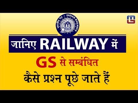 जानिए Railway मे GS से संबंधित कैसे प्रश्न पूछे जाते है | Must Watch