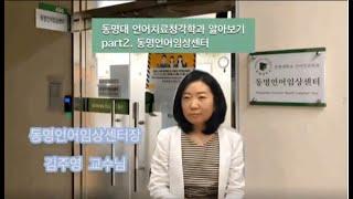 언어치료청각학과 언어임상센터