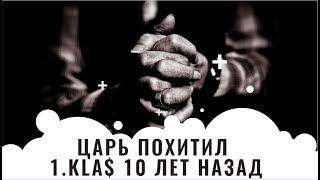1 Kla БЫЛ ПОХИЩЕН ЦАРЕМ 10 ЛЕТ НАЗАД Часть 1