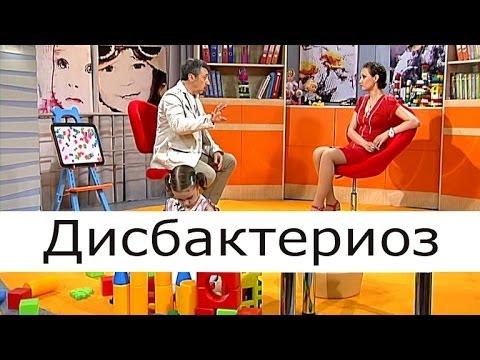 Дисбактериоз - Школа доктора Комаровского
