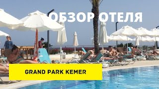 Обзор отеля Grand Park Kemer Кемер Турция