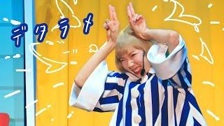 【MV】デタラメ / あさぎーにょ(YouTube FanFest 2019)