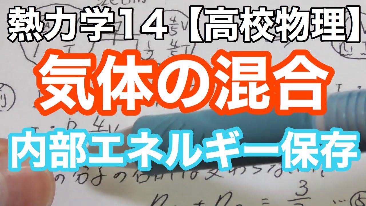 【高校物理】熱力學14<內部エネルギーと気體の混合 ...