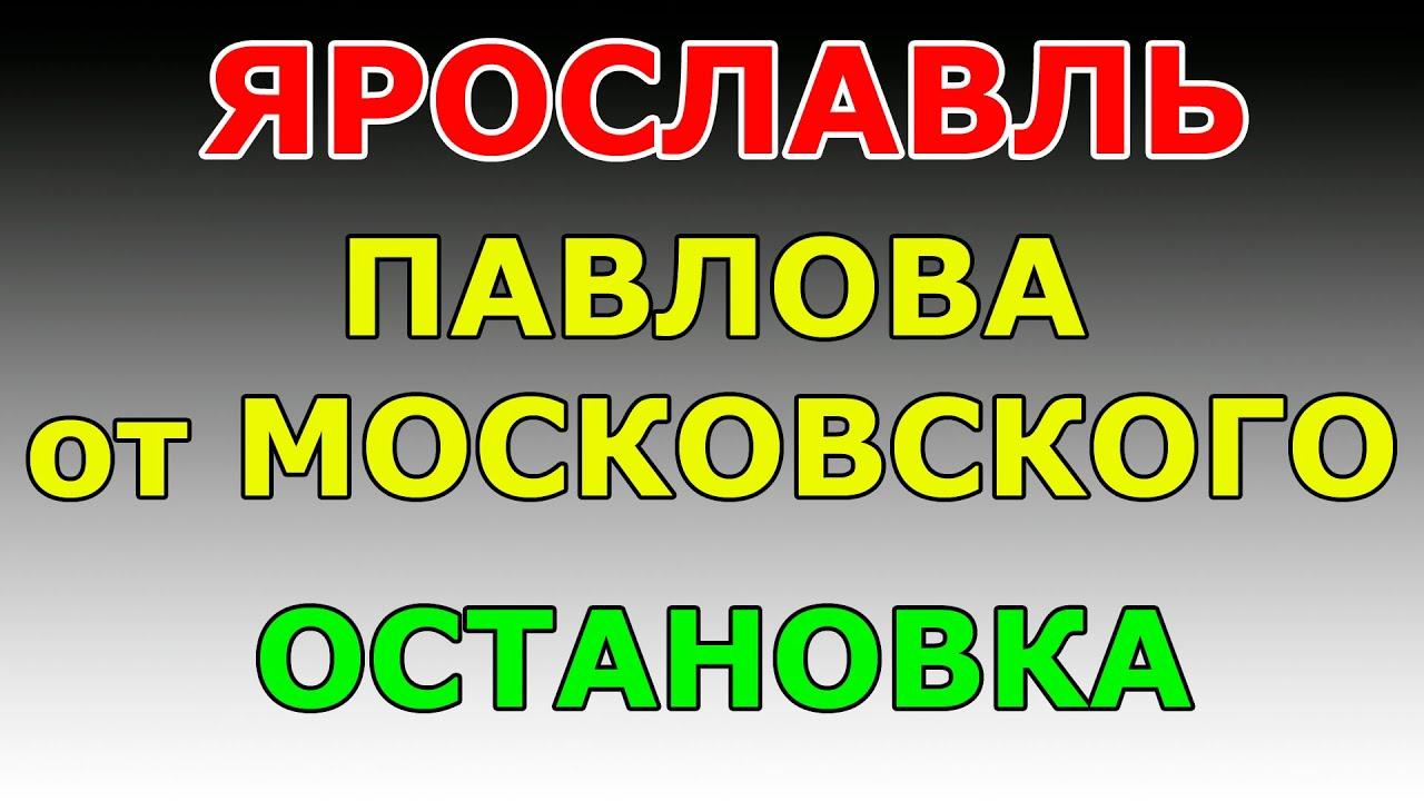 ОСТАНОВКА ул.Павлова от Московского пр-та  маршрут ГИБДД №2 г. Ярославль