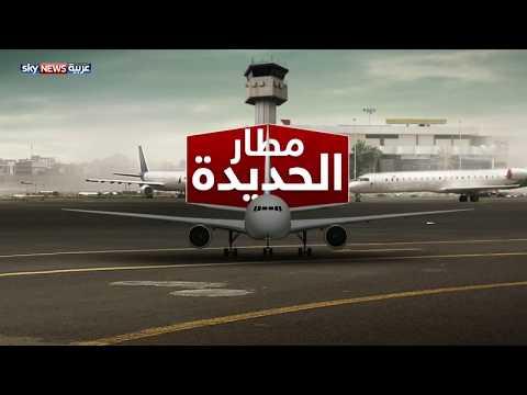 اليمن .. ما أهمية مطار الحديدة؟