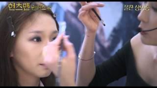 [헌츠맨: 윈터스 워] 이사배 메이크업 쇼 영상