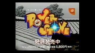 Japanese TV Commercials [2827] Power Stone パワーストーン