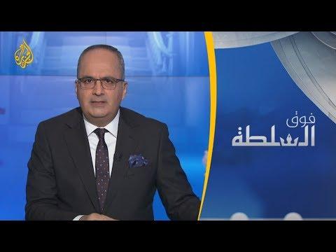 فوق السلطة 164 - هروب حفتر وثلوج في السعودية 🇸🇦 🇱🇾