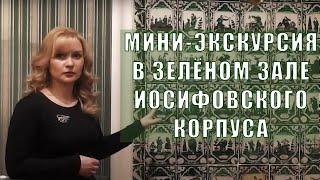Вологодский музей онлайн / Мини-экскурсия в зелёном зале Иосифовского корпуса