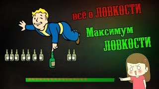 Fallout 4 - Всё о ловкости | Максимум ловкости