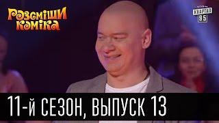 Рассмеши комика - 2016 - новый 11 сезон , 13 выпуск | юмор шоу