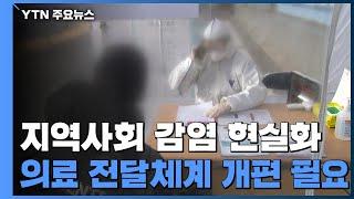 지역사회 감염 현실화...의료 전달체계 개편 필요 / YTN