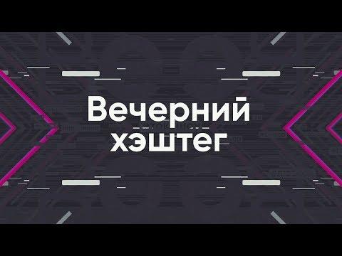 ВЕЧЕРНИЙ ХЭШТЕГ 16.04.2020