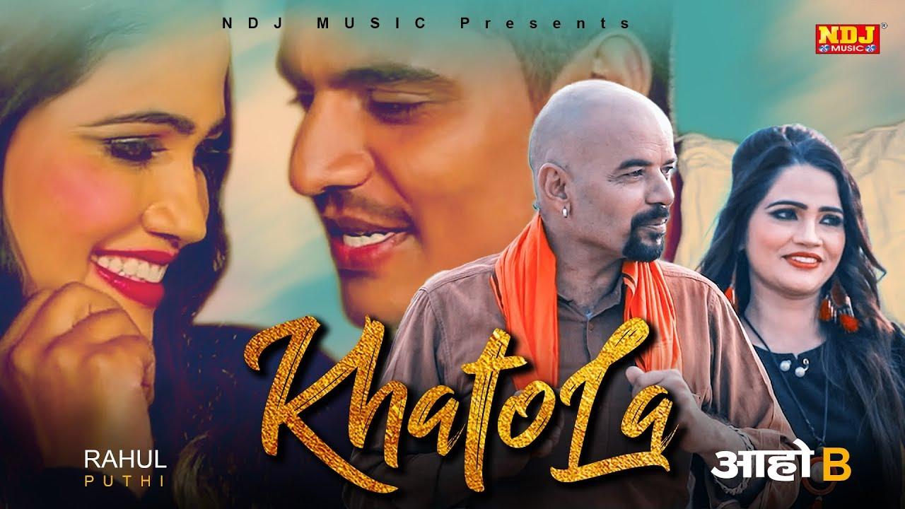Khatola | Rahul Puthi | Rammehar Mehla | Ritu Sharma | New Haryanvi Songs Haryanavi 2019 | NDJ